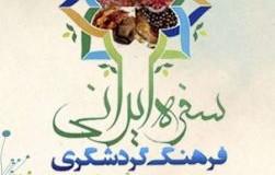 b_300_300_16777215_00_images_1396-News_TirMah-96_3-Tir_jashnvare-sofre-irani-01